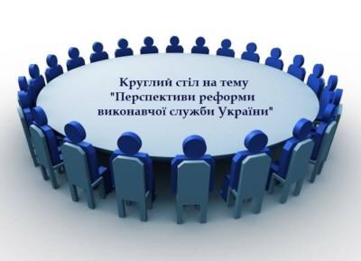 АО «Матвіїв і Партнери» - генеральний партнер круглого столу на тему «Перспективи реформи виконавчої служби України»